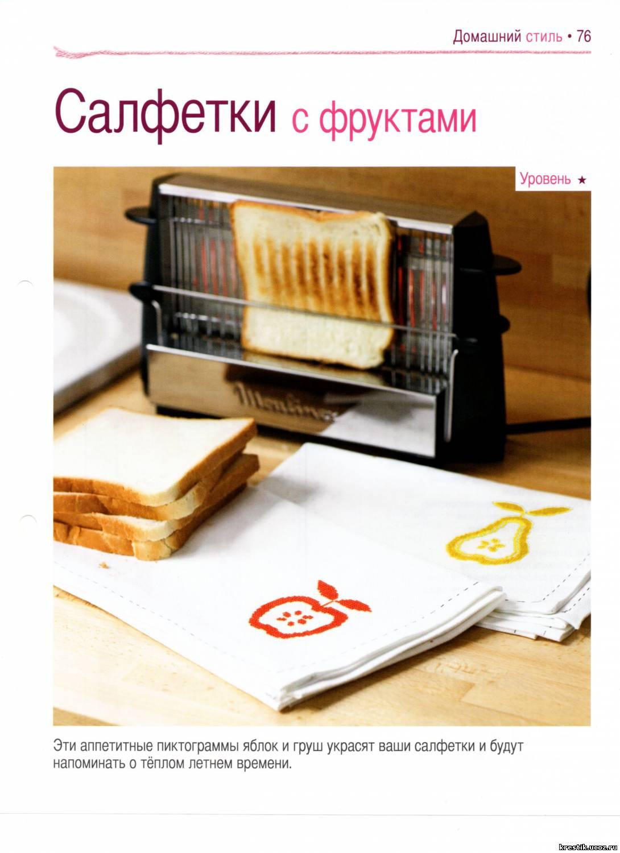 Бесплатные схемы вышивки на салфетке